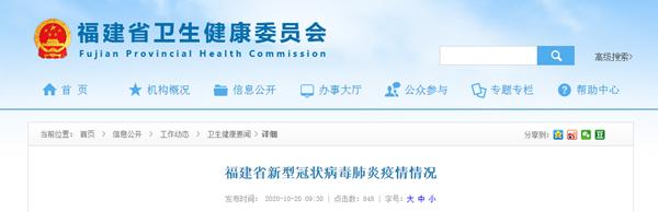 10月19日 福建新增境外输入确诊病例1例 无症状感染者1例