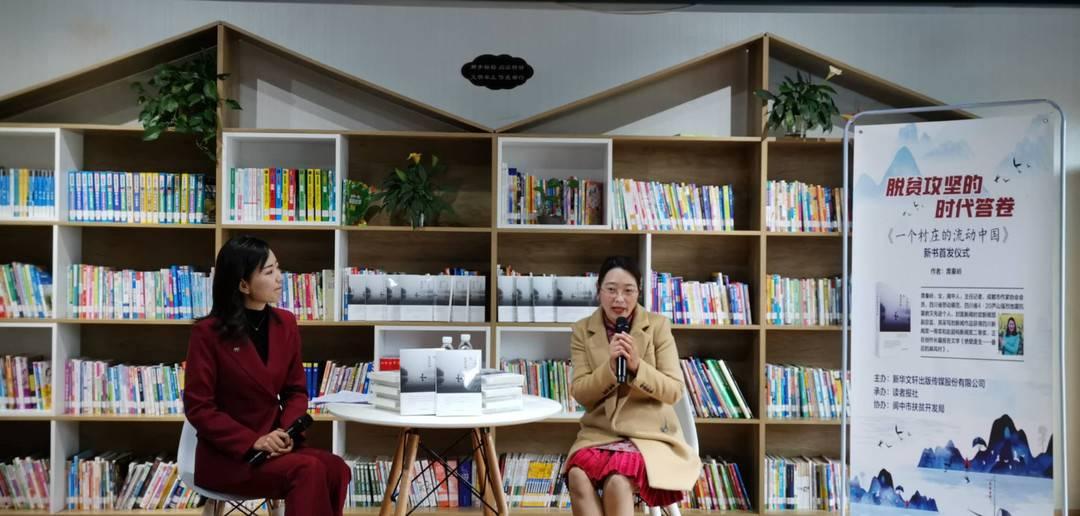 """《一个村庄的流动中国》天府书展阆中会场首发 一张""""脱贫攻坚的时代答卷""""成焦点"""