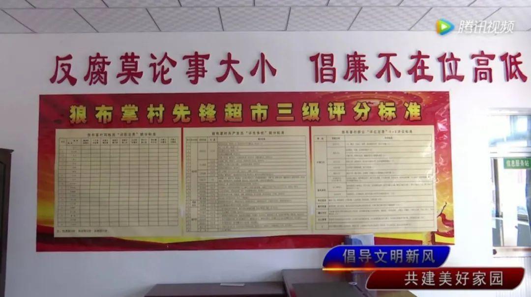 惠安堡镇狼布掌村:基层党建引领乡村治理新风尚