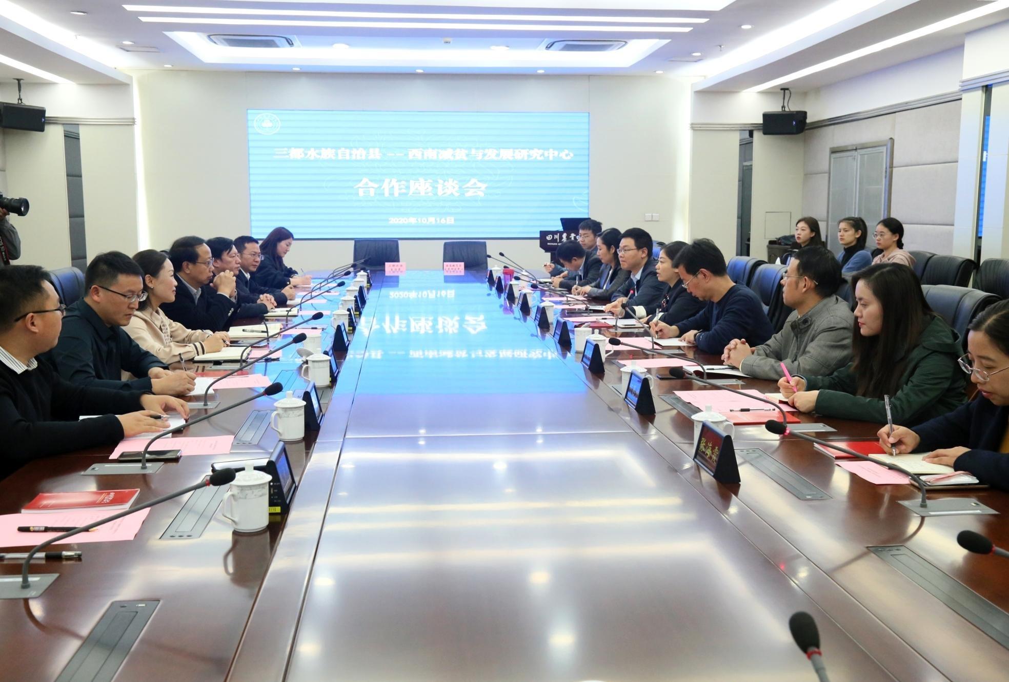 三都与四川农业大学达成校地合作协议