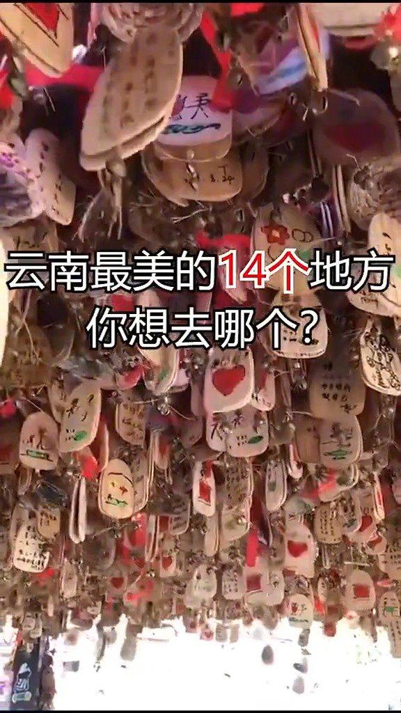 云南最美的14个地方,你想去哪个?!!