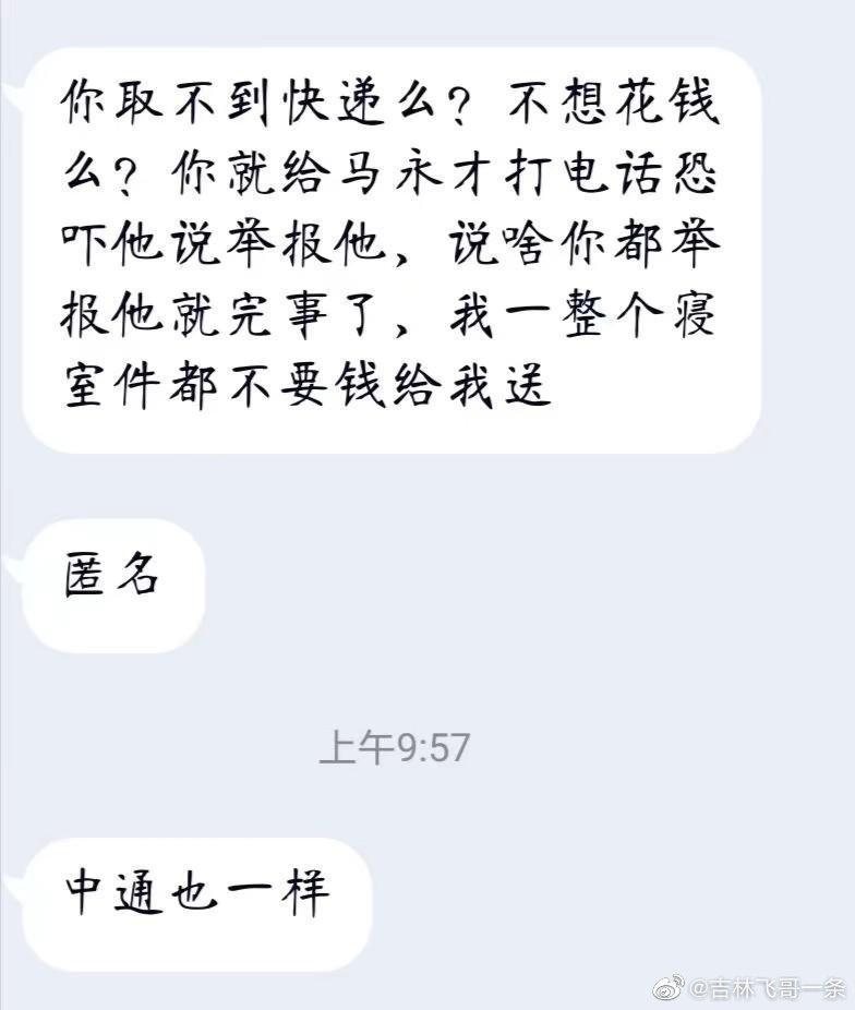 网友爆料:吉林铁道职业技术学院,快递乱收费,3元5元不等……