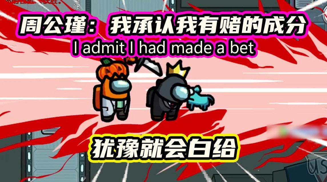 周公瑾:我承认我有赌的成分