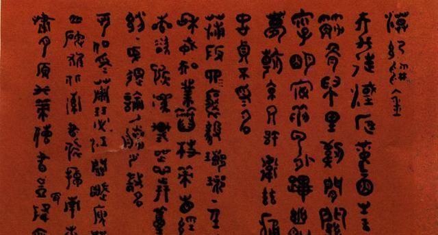 傅山书法不只有行草,他还是清朝第一位篆书创作者