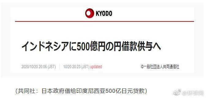 菅义伟访问印尼称将提供500亿日元贷款……