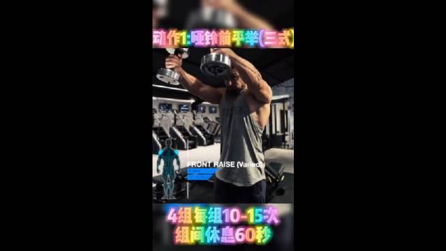 分享一套奥赛健体男神特里的肩训计划!