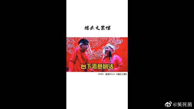 孟鹤堂 周九良 秦霄贤 孙九香