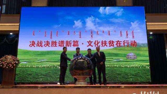 全国网络媒体内蒙古行活动启动