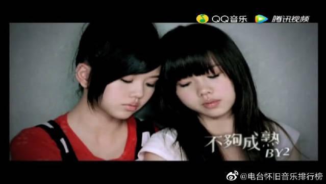 BY2《不够成熟》 《不够成熟》是BY2演唱的歌曲,由詹于萱作词……