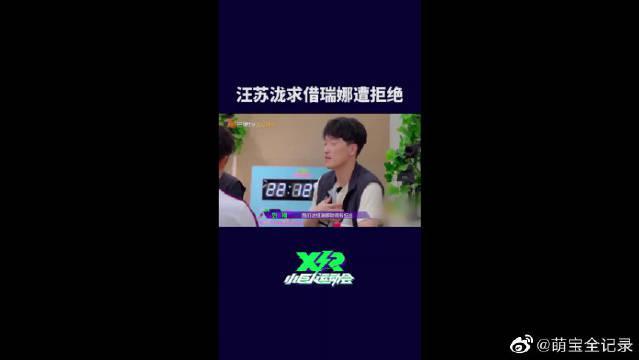 汪苏泷求借实力队长瑞娜,刘翔果断拒绝:免谈!
