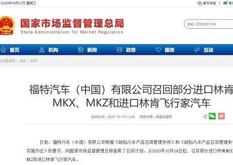 福特中国召回部分进口林肯MKX、MKZ和进口林肯飞行家汽车