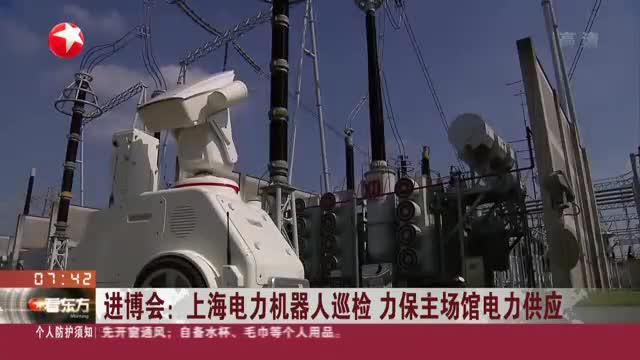 进博会:上海电力机器人巡检  力保主场馆电力供应