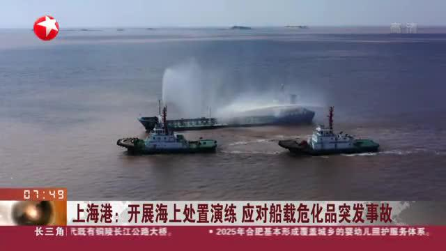 上海港:开展海上处置演练  应对船载危化品突发事故