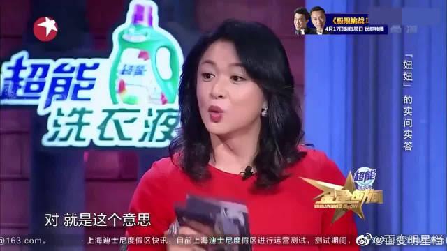 金星怒怼王姬! 女儿都25岁了,还把她当小孩看呢!