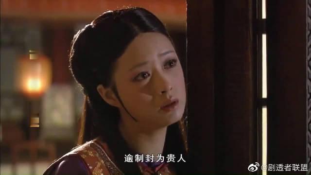 皇上宠幸甄嬛,华妃失落,为何皇后却有意成全?