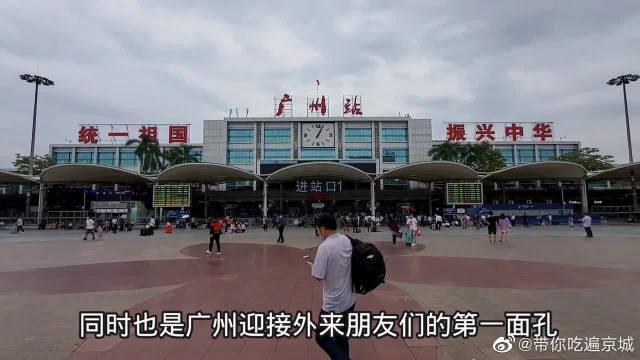 """""""统一祖国,振兴中华""""广州火车站的八字标语,太振奋人心了"""