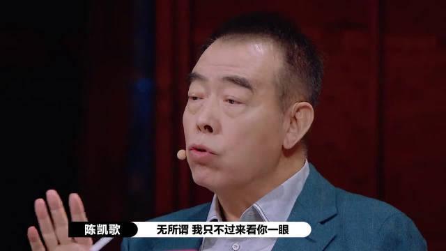 陈凯歌称孙阳、张铭恩表演失败 你们不动心,我们更不能动心!