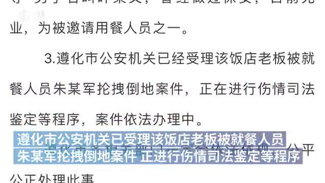 """遵化官方通报""""男子自称正处吃霸王餐"""":曾做保安,目前无业"""