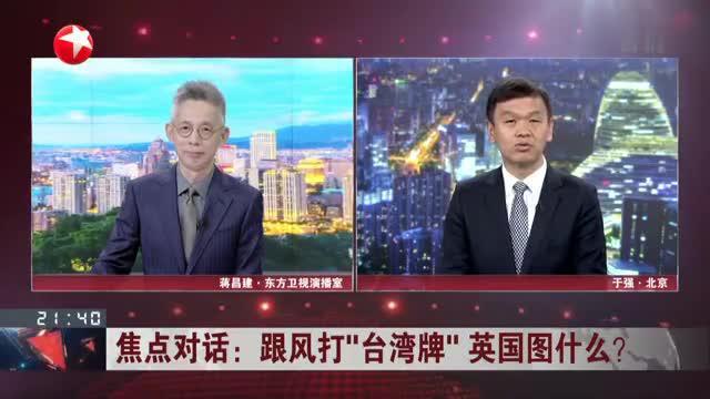 """跟风打""""台湾牌""""  英国图什么?  台当局欲借英国官员""""虚拟访台""""在岛内做文章"""