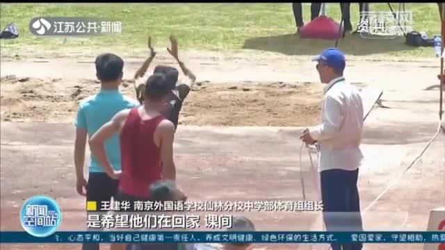南京市中小学加强改进新时代体育工作 发挥体育中考指挥棒效应