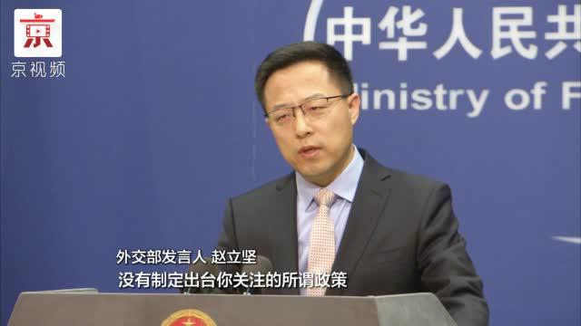 """外交部:中国海关未禁止""""防弹少年团""""有关物品通关"""