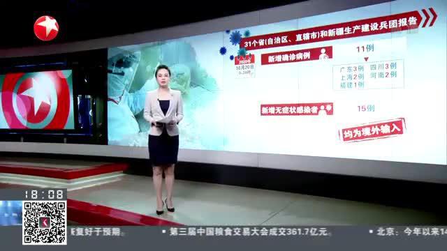 青岛:3名新冠肺炎确诊患者达到出院标准