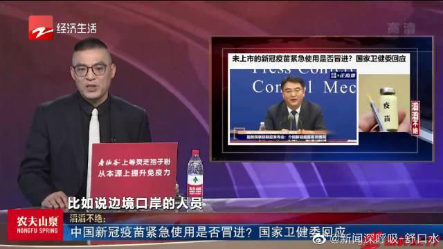 中国新冠疫苗紧急使用是否冒进?国家卫健委回应