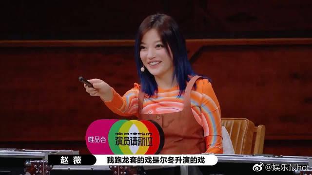 赵薇说当年15岁的时候在尔冬升主演的作品里跑龙套……