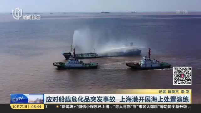 应对船载危化品突发事故  上海港开展海上处置演练
