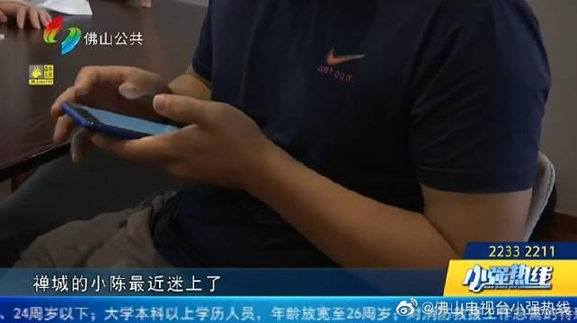 男子售卖游戏账号被骗两万余元 警方破获非法交易平台