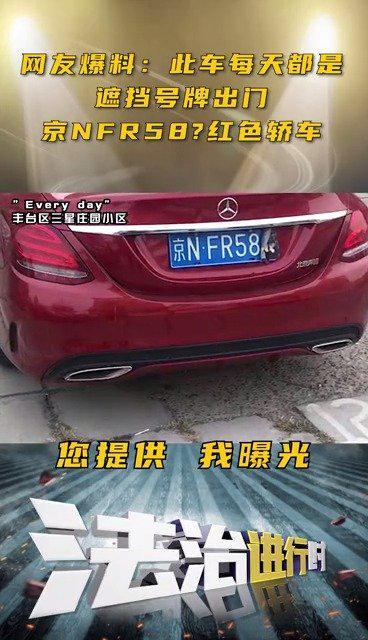 网友曝光:这辆红色奔驰车每天都遮挡号牌