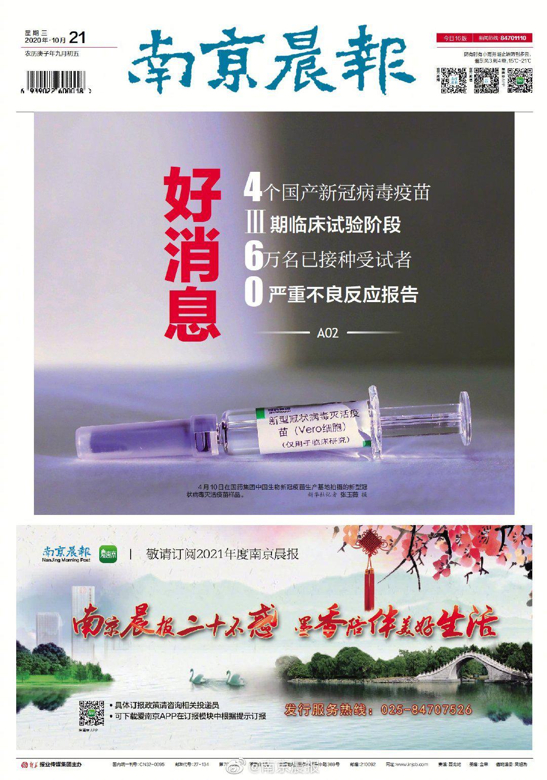 防控不放松,重视不恐慌!!南京晨报10月21日电子版