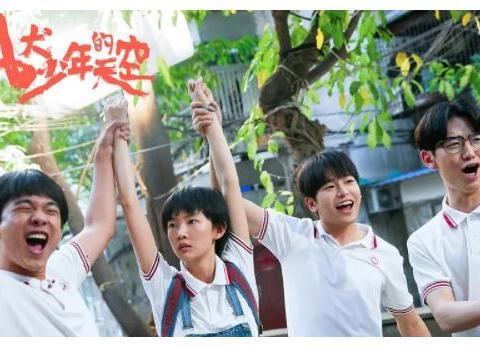 《风犬少年的天空》一部值得回忆的青春校园剧