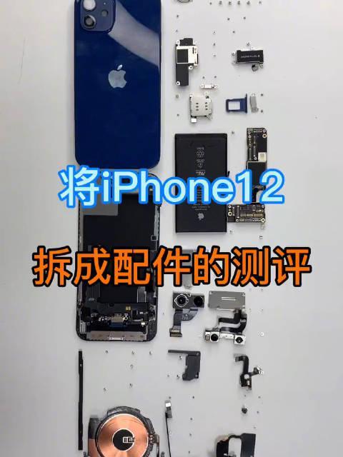 苹果 iPhone 12 拆机拆解视频 (来自世纪威锋科技)