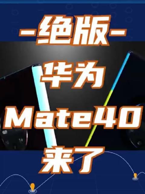 华为站出来了!Mate40迎战iPhone12