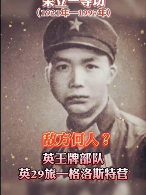 敌人是精锐?志愿军战士打的就是精锐!刘光子1人活捉63人敌军!