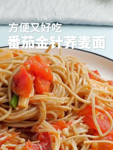 番茄金针荞麦面