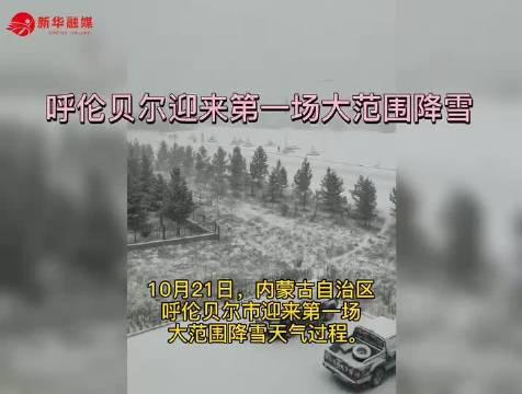 10月21日,内蒙古自治区呼伦贝尔市迎来第一场大范围降雪