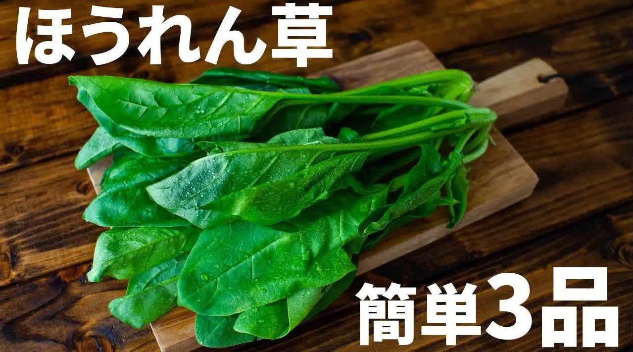 用菠菜做3样简单的美味,日式凉拌菠菜,鸡胸肉芝士菠菜卷……