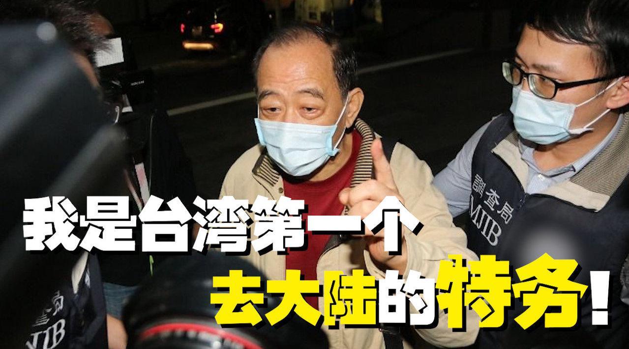 """蔡当局""""共谍案""""涉案人:我是台湾第一个去大陆的特务!"""