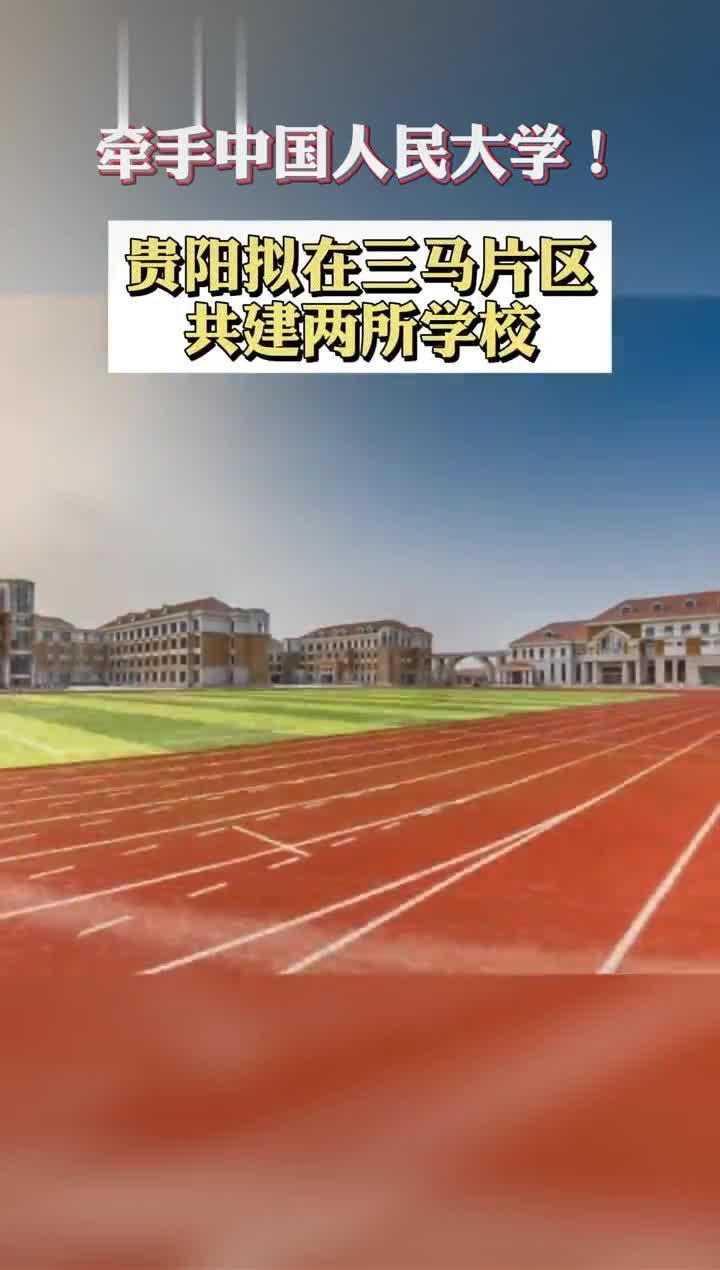 牵手中国人民大学!贵阳拟在三马片区共建两所学校