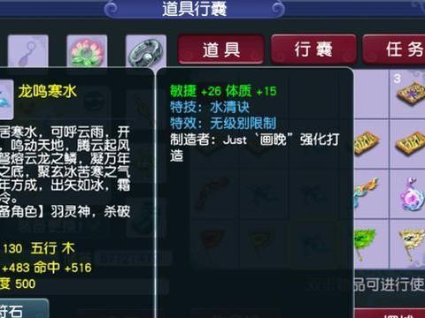 梦幻西游:五件装备就出130无级别?双加、特技挺不错,33W上架