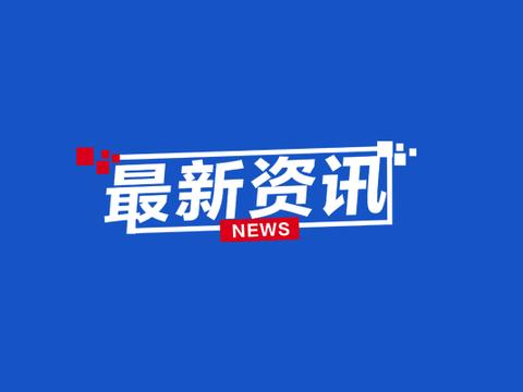 金秋新喜 再获殊荣!付临门荣获反洗钱工作先进集体称号