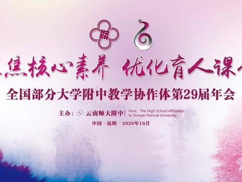 全国部分大学附中教学协作体第29届年会在云南师大附中召开