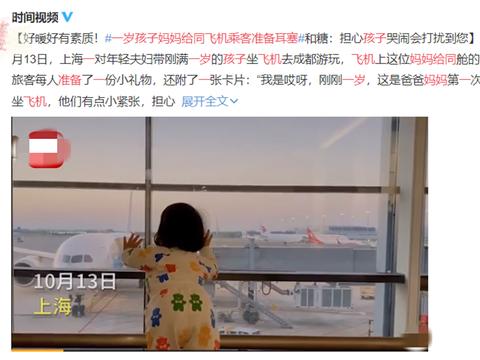 因担心1岁孩子哭闹,妈妈给同机乘客准备耳塞和糖,教养真美