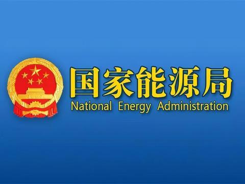 国家能源局:推动电网建设 助力精准扶贫