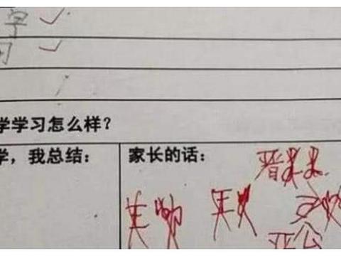 """""""耿直BOY""""模仿家长签字,老师抚额长叹:当我是3岁小孩吗?"""