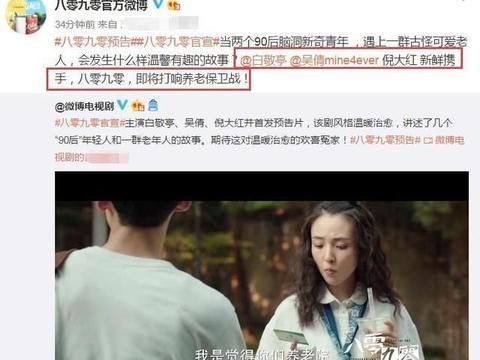 苏大强又来了,白敬亭新剧《八零九零》搭档吴倩,聚焦养老问题