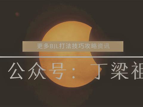 全程打闲固定打法【丁梁祖】