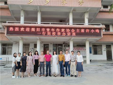 广东揭阳青作协主席许小鸣应邀做教育讲座